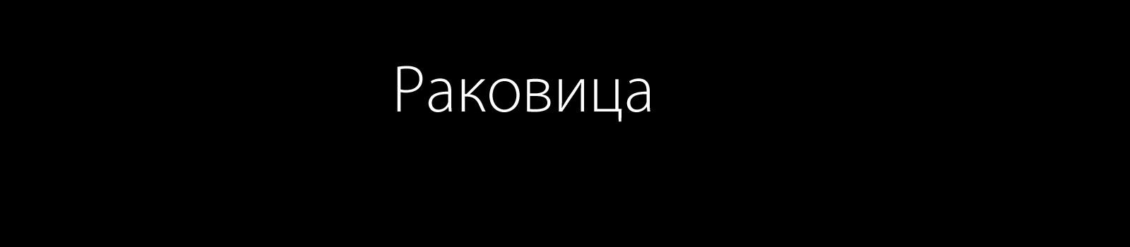 Rakovica Pocetna